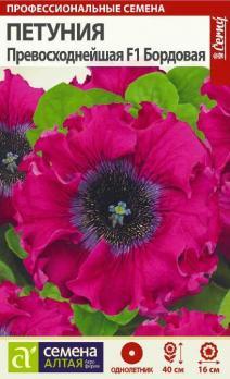 Цветы Петуния Превосходнейшая Бордовая/Сем Алт/цп 10 шт.