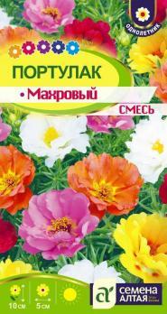 Цветы Портулак Махровая Смесь/Сем Алт/цп 0,1 гр.