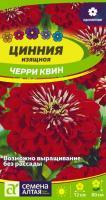 Цветы Циния Черри Квин/Сем Алт/цп 0,3 гр.
