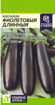 Баклажан Фиолетовый Длинный/Сем Алт/цп 0,2 гр.