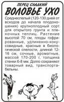 Перец Воловье Ухо/Сем Алт/бп 0,2 гр.