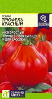 Томат Трюфель Красный/Цп 0,05 гр