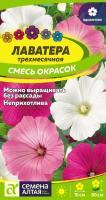 Цветы Лаватера  Смесь Окрасок /Сем Алт/цп 0,2 гр.