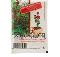 КОРНЕВИН порошок 5гр/250 шт