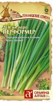 Лук на перо Перо Перформер  /Сем Алт/ Цп 0,2  гр. Голландские семена