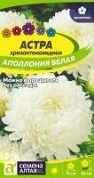 Астра Аполлония Белая/Сем Алт/цп 0,2 гр.
