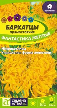 Цветы Бархатцы Фантастика /Сем Алт/цп 0,3 гр.
