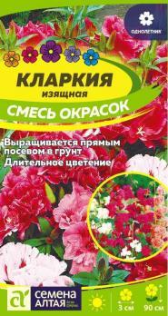 Цветы Кларкия Смесь окрасок изящная/Сем Алт/цп 0,3 гр.