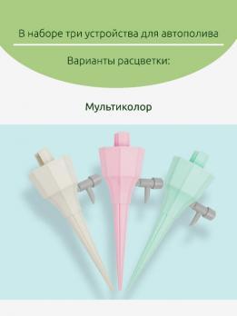 Система капельного полива для комнатных растений