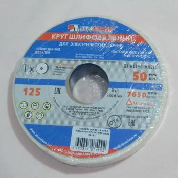 Круг шлифовальный 125х20х32 (Луга)