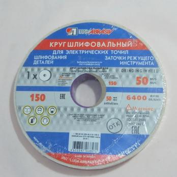 Круг шлифовальный 150х20х32 (Луга)