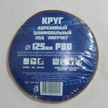 Шлиф круг под липучку 125мм 10шт зерно 80   645068