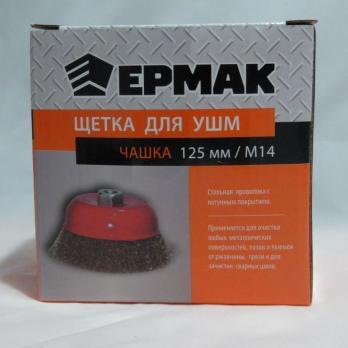 Щетка металл д/УШМ 125мм М14 чашка 656039