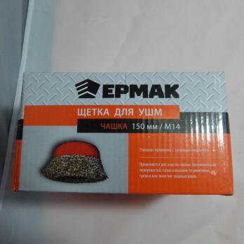 Щетка металл д/УШМ 150мм М14 чашка 656040 золото