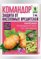 Ампула Командор