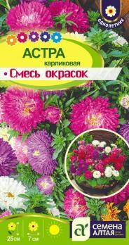 Астра Карликовая смесь/Сем Алт/цп 0,3 гр.