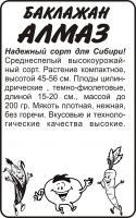 Баклажан Алмаз/Сем Алт/БП 0,2гр