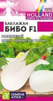 бБаклажан Бибо F1/Сем Алт/цп 10 шт. Seminis (Голландские Семена)