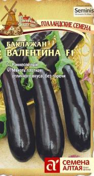 Баклажан Валентина F1/Сем Алт/цп 10 шт. Seminis (Голландские Семена)