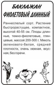 Баклажан Фиолетовый Длинный /Сем Алт/ 0,2гр