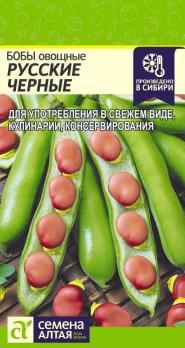 Бобы Русские Черные/Сем Алт/бп 5 шт.