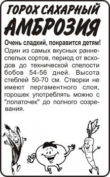 Горох Амброзия/Сем Алт/Цп 10 гр.