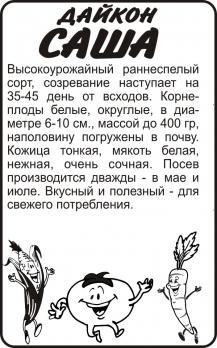 Дайкон Саша /Сем Алт/ 1гр