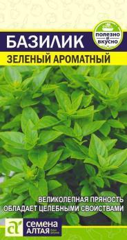 Зелень Базилик Зеленый /Сем Алт/ 0,5гр