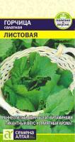 Зелень Горчица Листовая /Сем Алт/цп 1гр