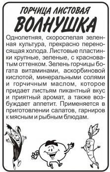 Зелень Горчица Листовая Волнушка/Сем Алт/ бп 1гр