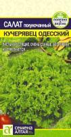 Зелень Салат Кучерявец Одесский Цп 0,5 гр