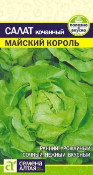 Зелень Салат Майский Король Цп 0,5 гр