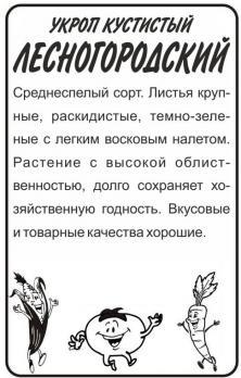 Зелень Укроп Лесногородский/Сем Алт/бп 2 гр.
