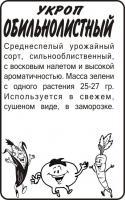 Зелень Укроп Обильнолистный/Сем Алт/бп 2 гр.