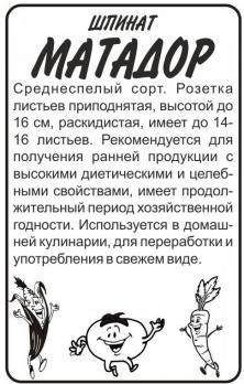 Шпинат Матадор/Сем Алт/бп 1 гр.