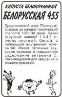 Капуста Белорусская 45 б/п