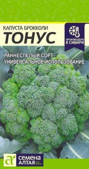 Капуста Брокколи Тонус /Сем Алт/бп 0,3 гр.