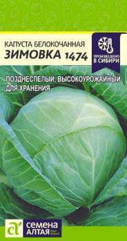 Капуста Зимовка 1474/Сем Алт/цп 0,3 гр.