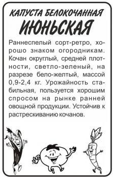 Капуста Июньская/Сем Алт/бп 0,5 гр.
