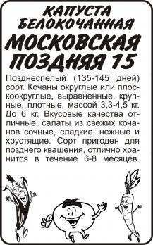 Капуста Московская Поздняя 15/Сем Алт/бп 0,5 гр.