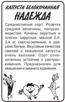 Капуста Надежда/Сем Алт/бп 0,5 гр.