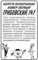 Капуста Номер первый Грибовский 147/Сем Алт/бп 0,5 гр.