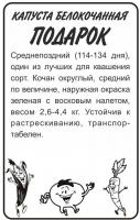 Капуста Подарок /Сем Алт/бп 0,5 гр.