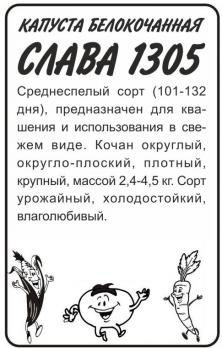 Капуста Слава б/п 0,5 гр
