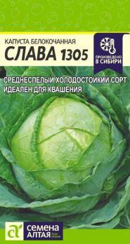Капуста Слава ц/п 0,5 гр