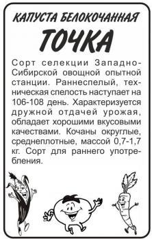 Капуста Точка б/п