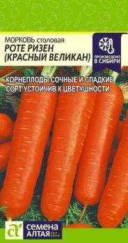 Морковь Роте Ризен (Красный Великан) Сем Алт/цп 2 гр.