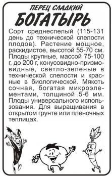 Перец Богатырь/Сем Алт/бп 0,2 гр.