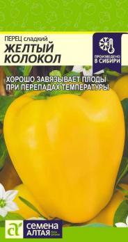 Перец Желтый Колокол/Сем Алт/ЦП  0,2 гр.