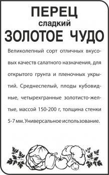 Перец Золотое Чудо/Сем Алт/бп 0,2 гр.